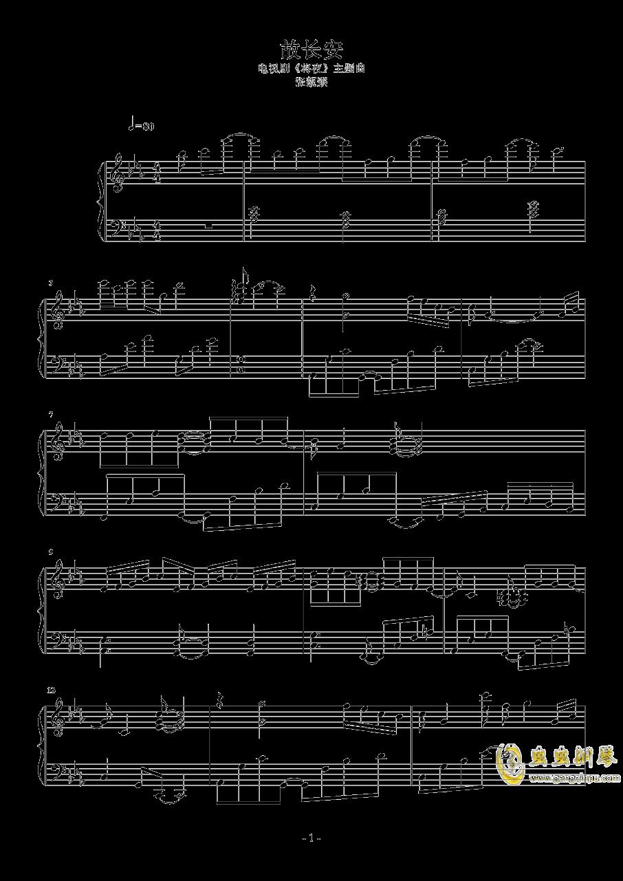 故长安钢琴谱 第1页