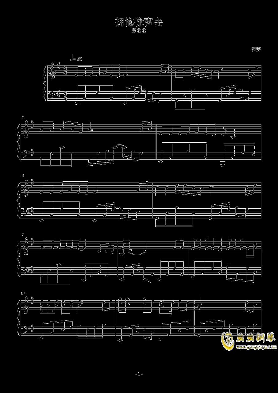拥抱你离去钢琴谱 第1页