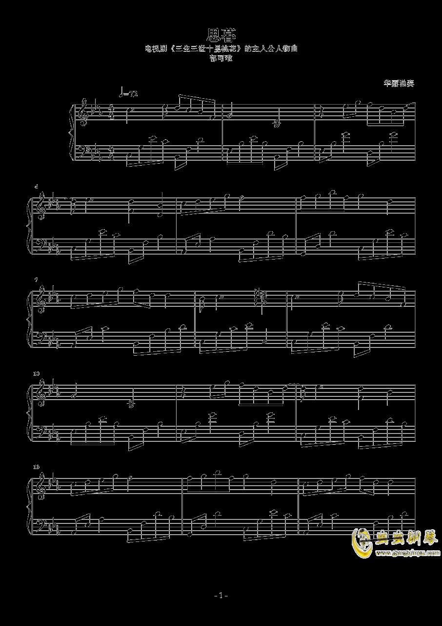 思慕钢琴谱 第1页