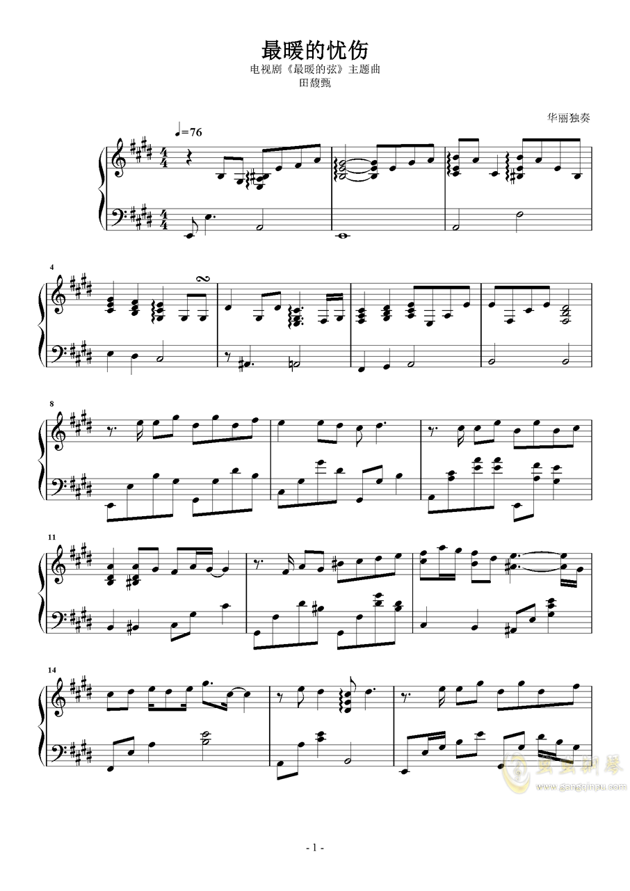 最暖的忧伤钢琴谱 第1页