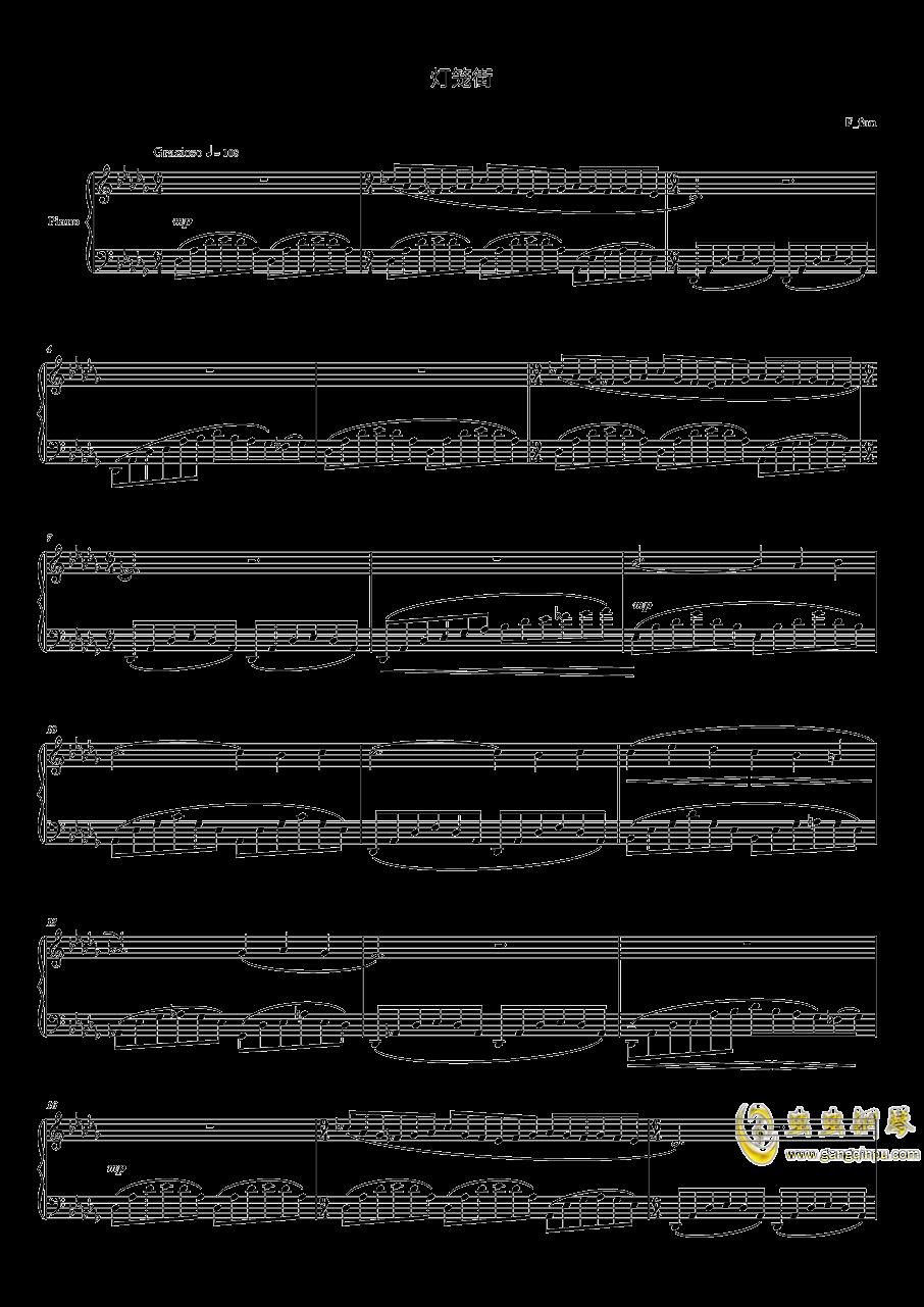 灯笼街钢琴谱 第1页
