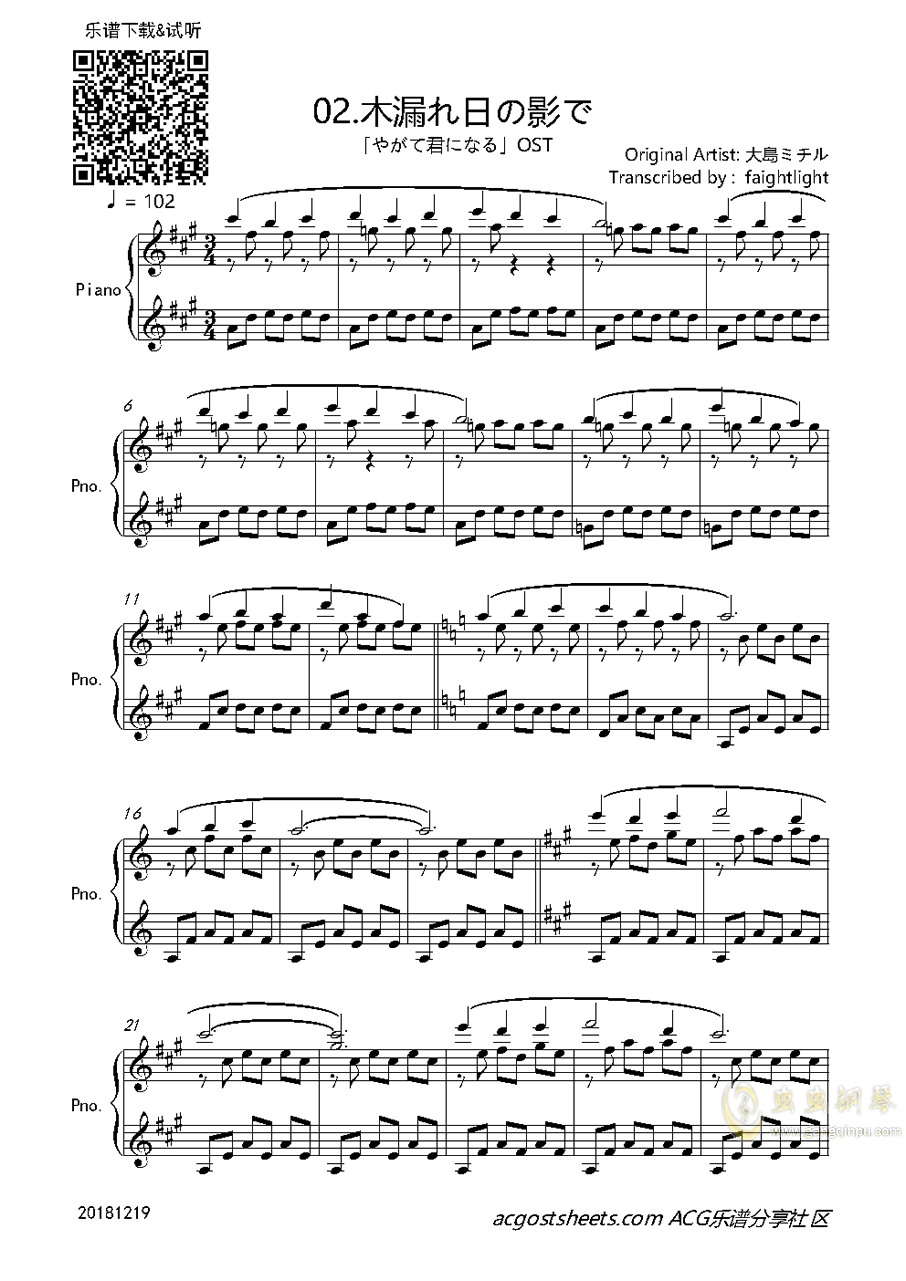 【终将成为你】钢琴OST 木漏れ日の影で 钢琴谱 第1页