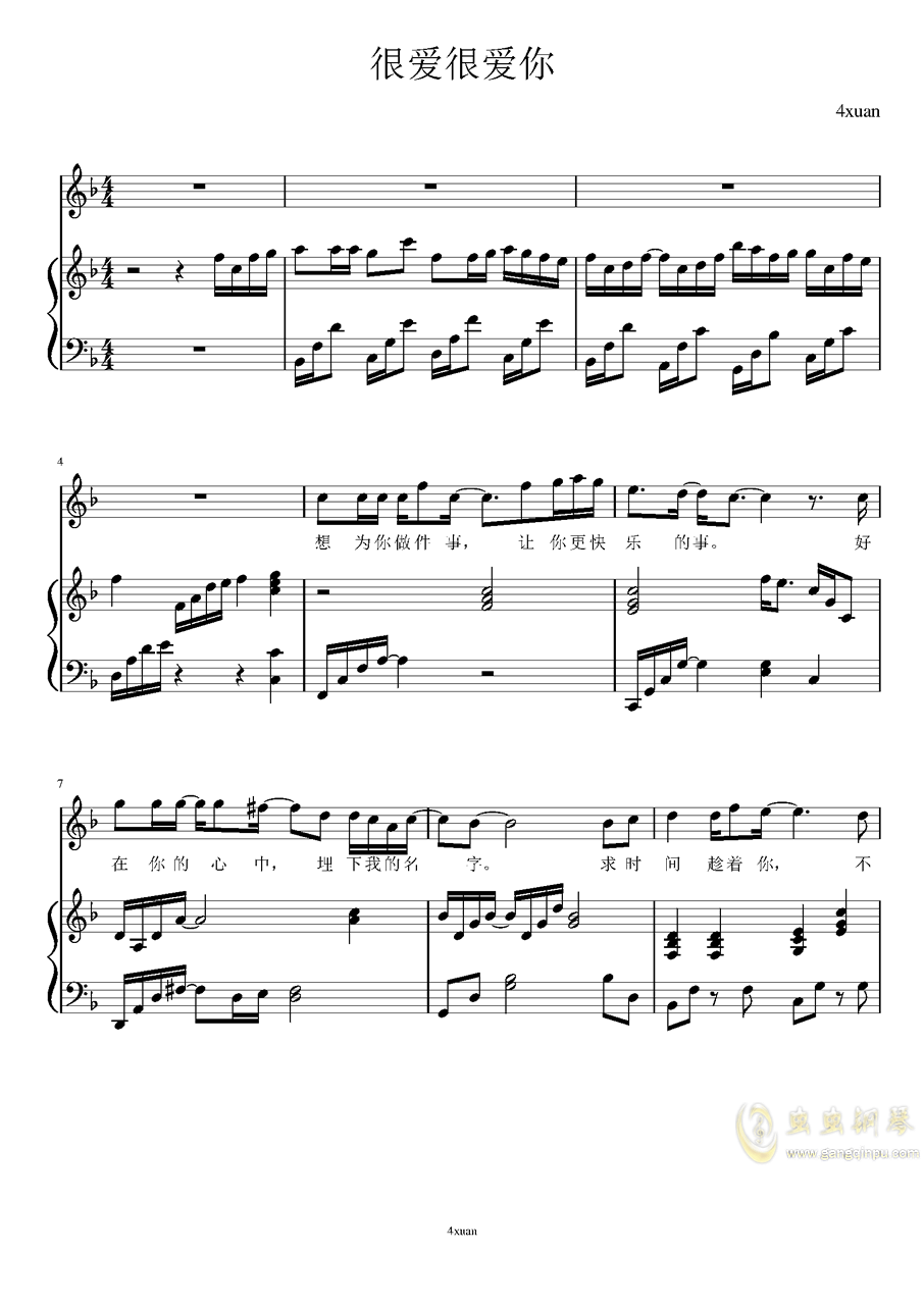 很爱很爱你钢琴谱 第1页