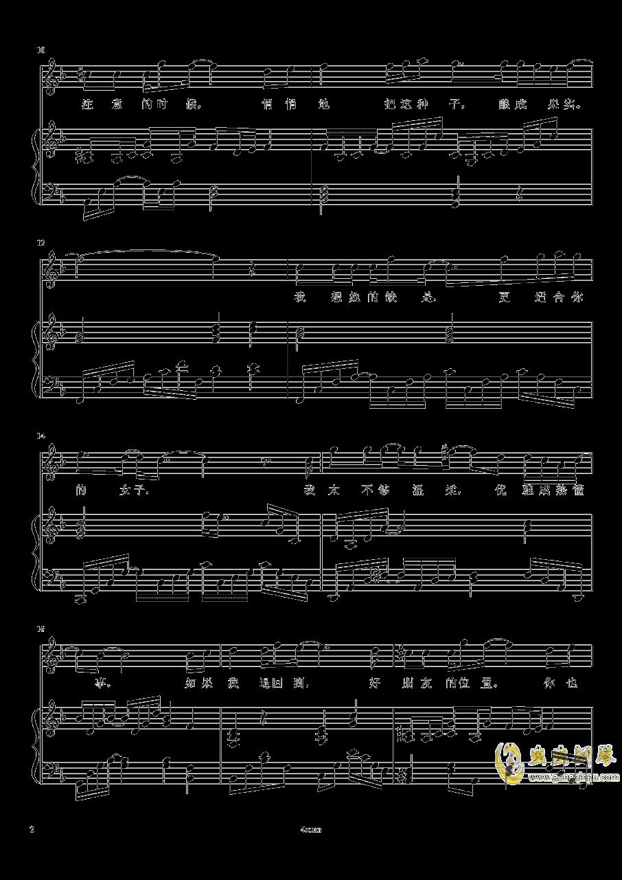 很爱很爱你钢琴谱 第2页