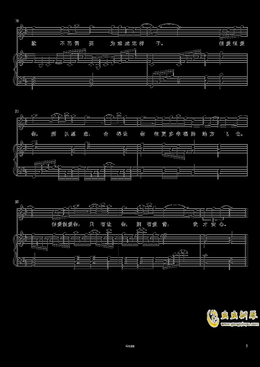很爱很爱你钢琴谱 第3页