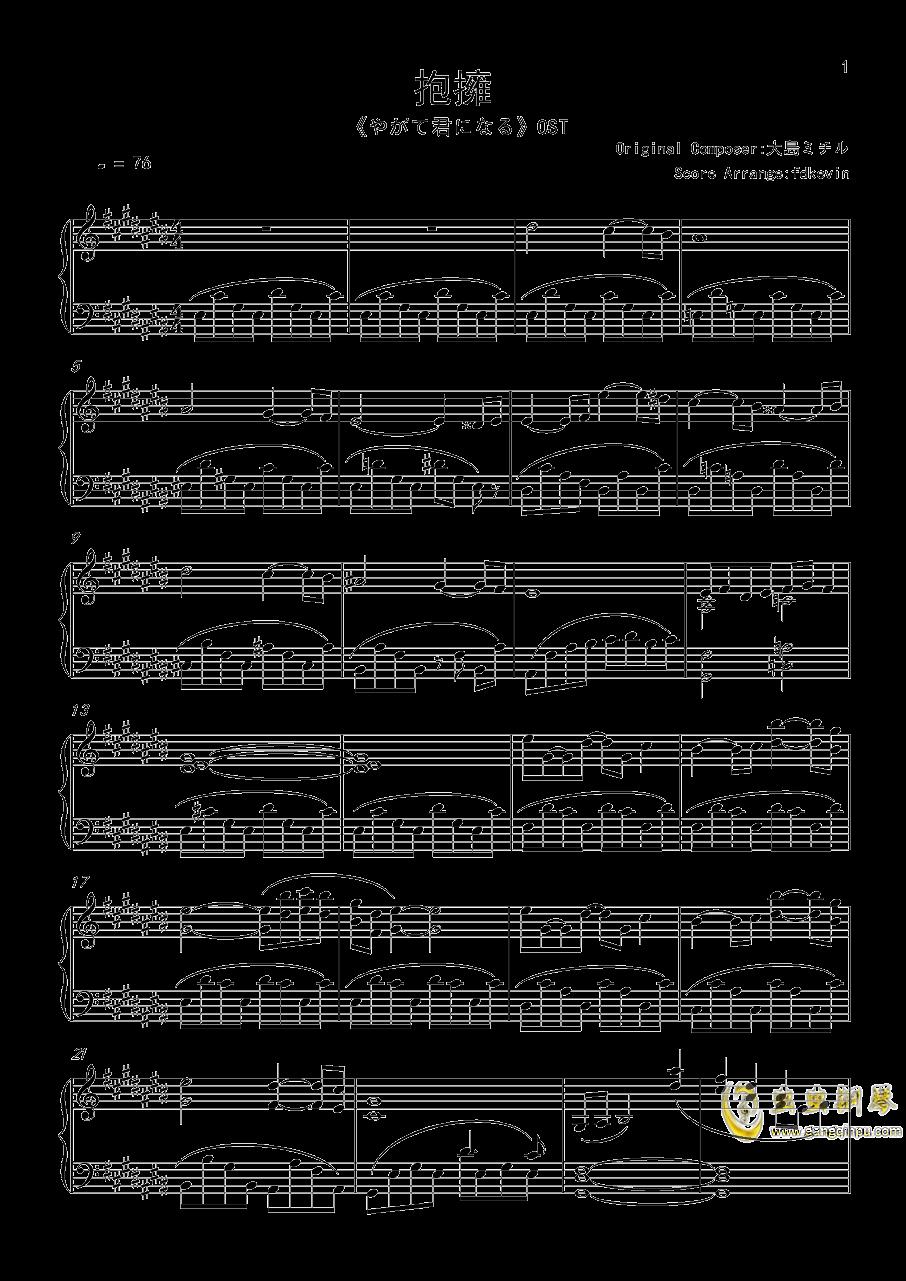 终将成为你钢琴谱 第1页