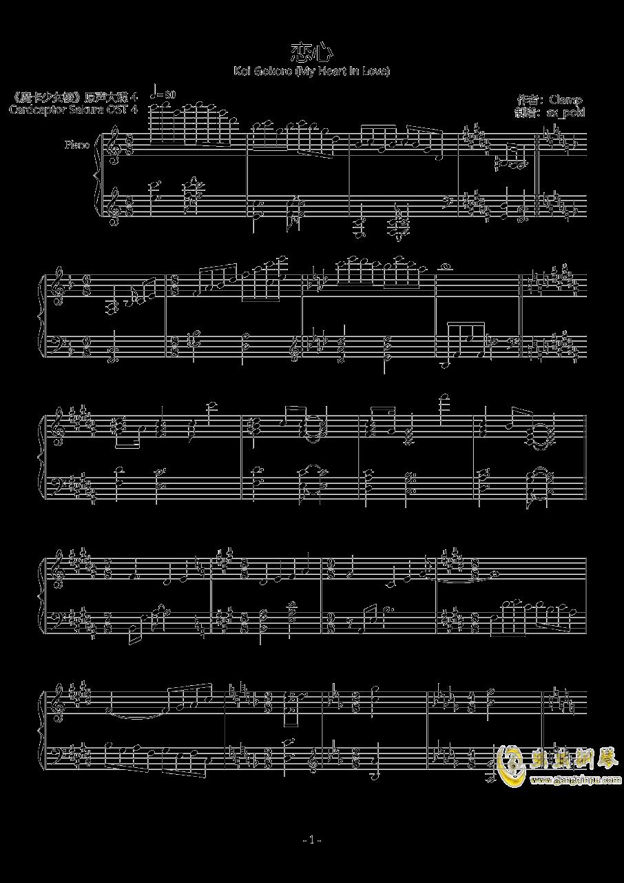 恋心钢琴谱 第1页