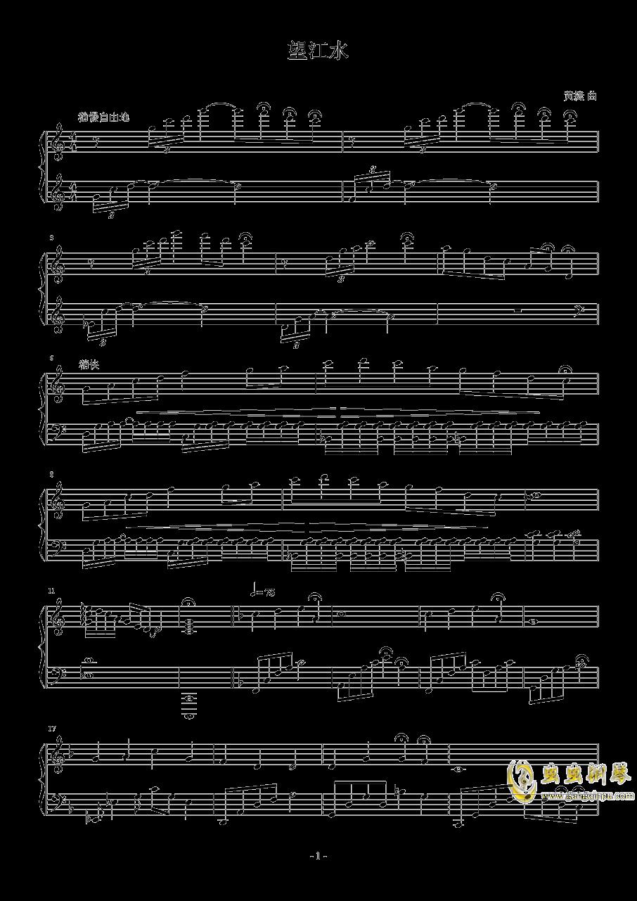 望江水钢琴谱 第1页