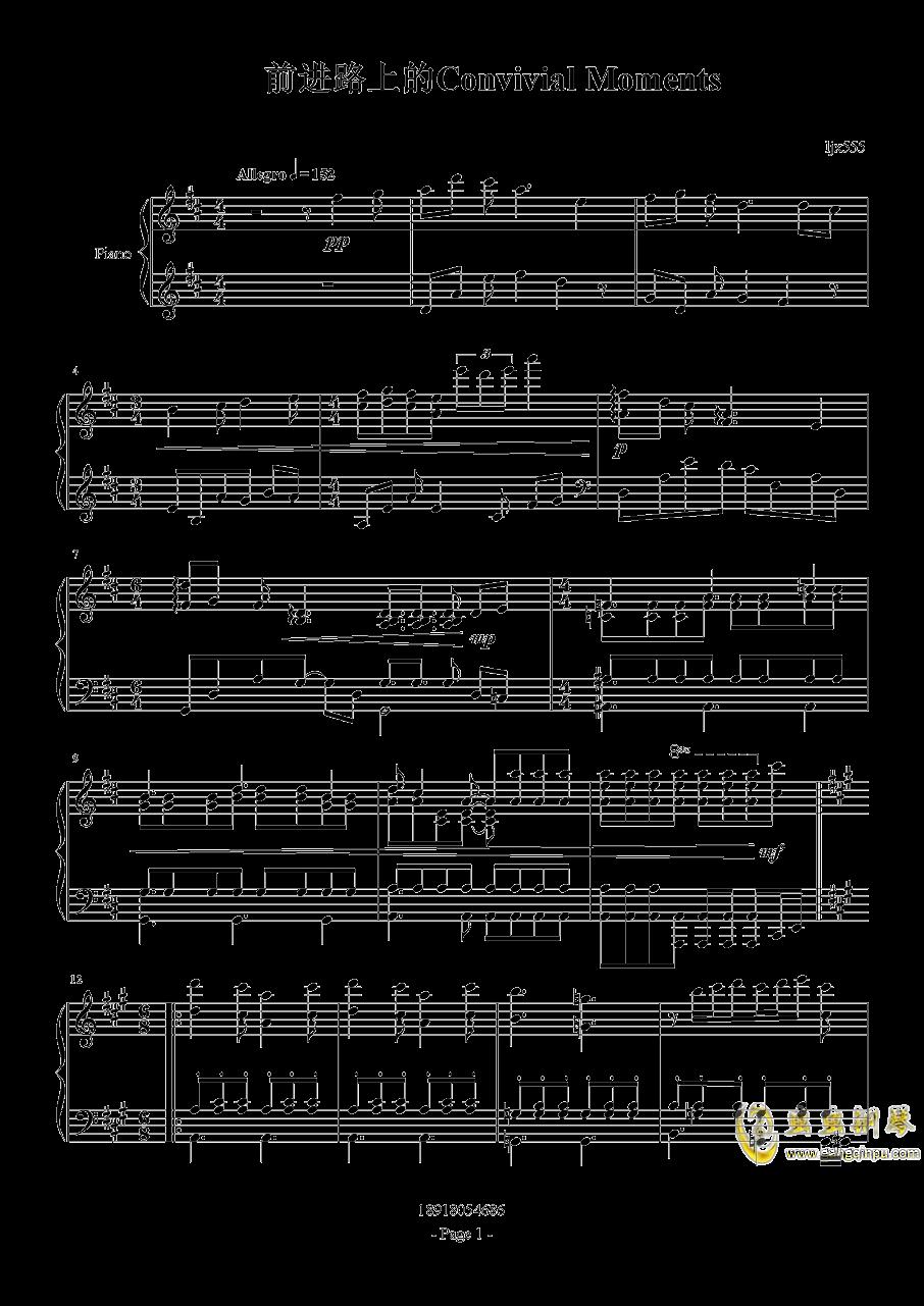 前进路上的欢乐时光钢琴谱 第1页