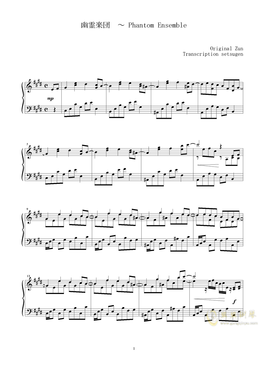 幽灵乐团钢琴谱 第1页
