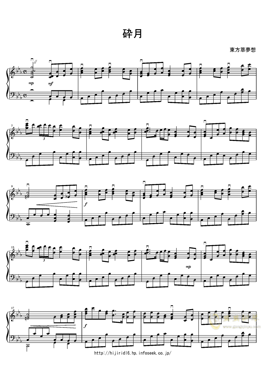 碎月钢琴谱 第1页