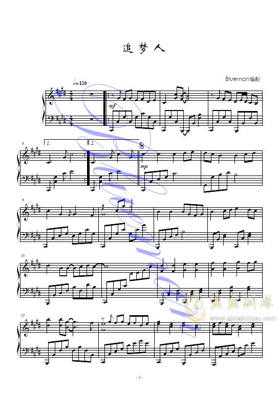 追梦人钢琴谱 第1页