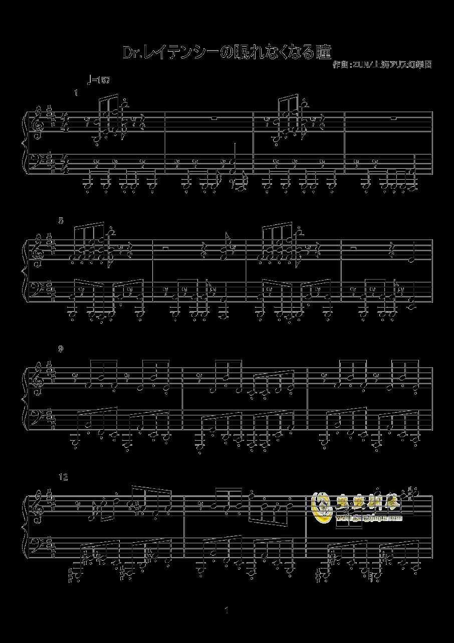 Dr. Latency的令人不眠之瞳钢琴谱 第1页