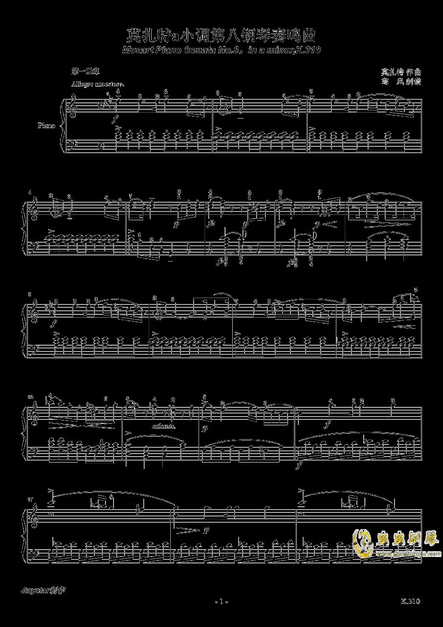 莫扎特a小调第八钢琴奏鸣曲K310钢琴谱 第1页