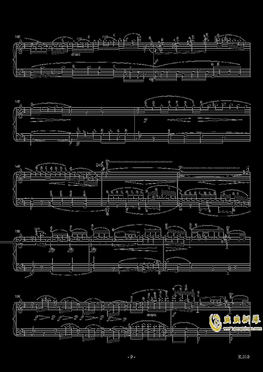 莫扎特a小调第八钢琴奏鸣曲K310钢琴谱 第9页