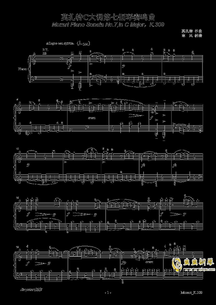 莫扎特C大调第七钢琴奏鸣曲K309钢琴谱 第1页