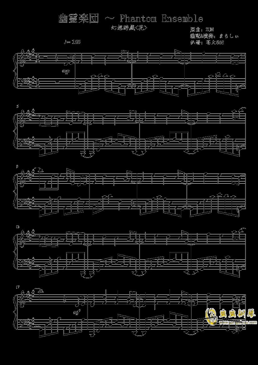 Phantom Ensemble澳门星际官网 第1页