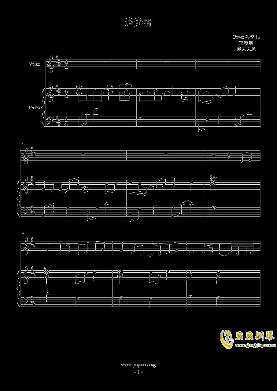追光者钢琴谱 第1页