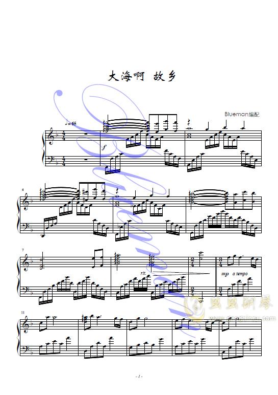 大海啊故乡钢琴谱 第1页
