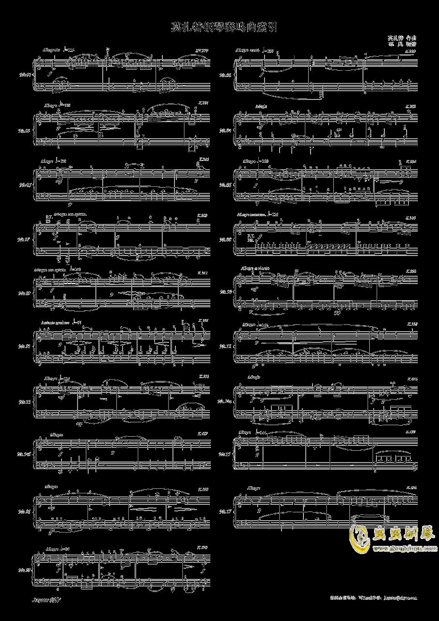 莫扎特钢琴奏鸣曲集澳门星际官网 第1页