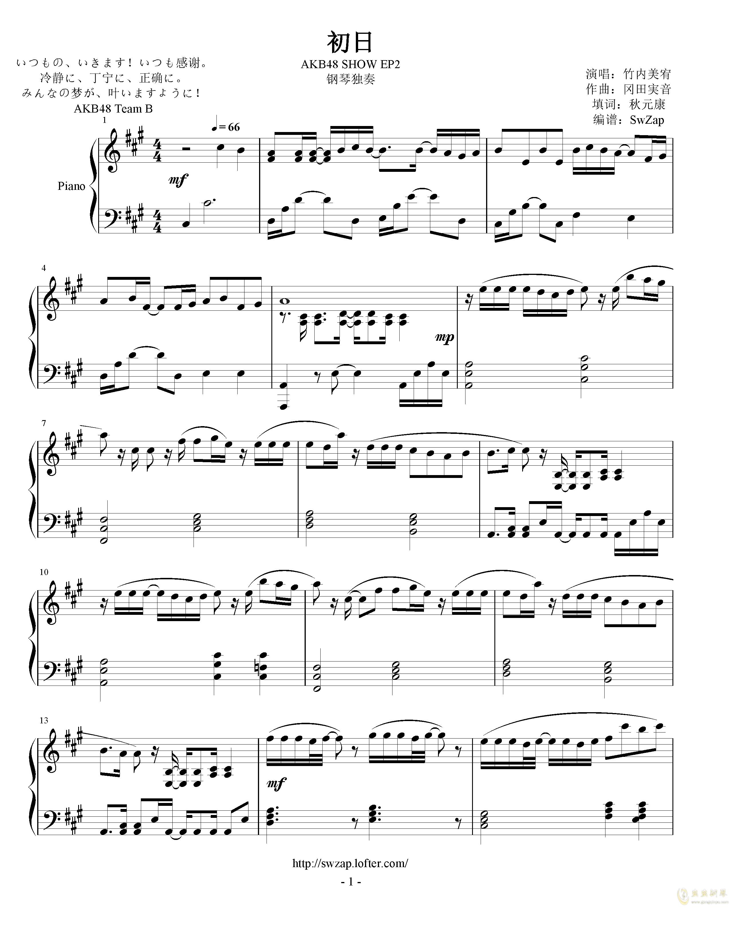初日钢琴谱 第1页