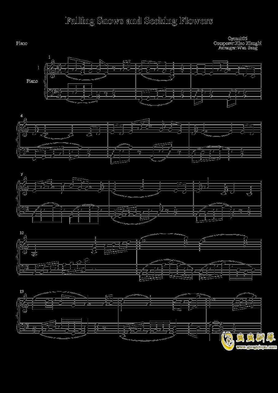 落雪寻花钢琴谱 第1页