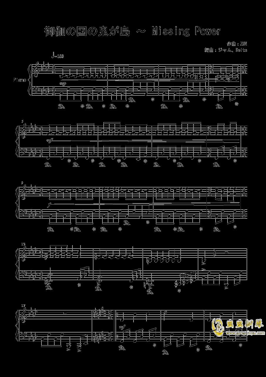 御伽之国的鬼岛钢琴谱 第1页