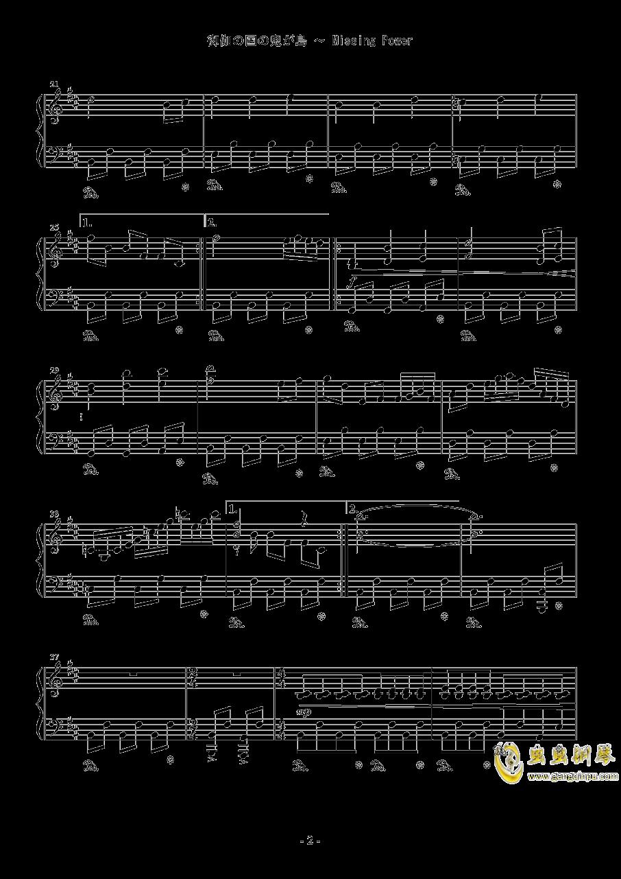 御伽之国的鬼岛钢琴谱 第2页