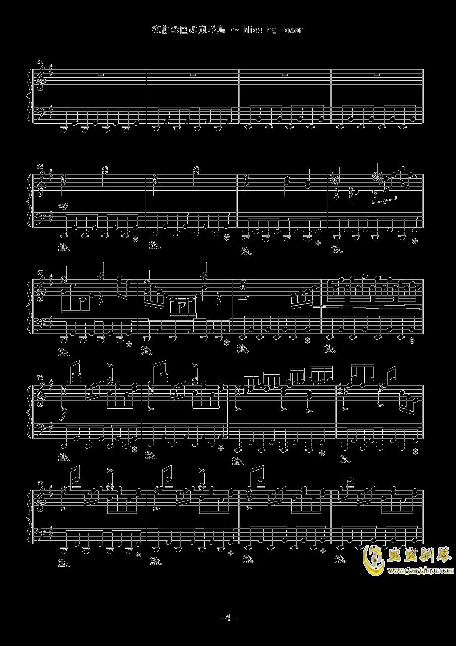 御伽之国的鬼岛钢琴谱 第4页