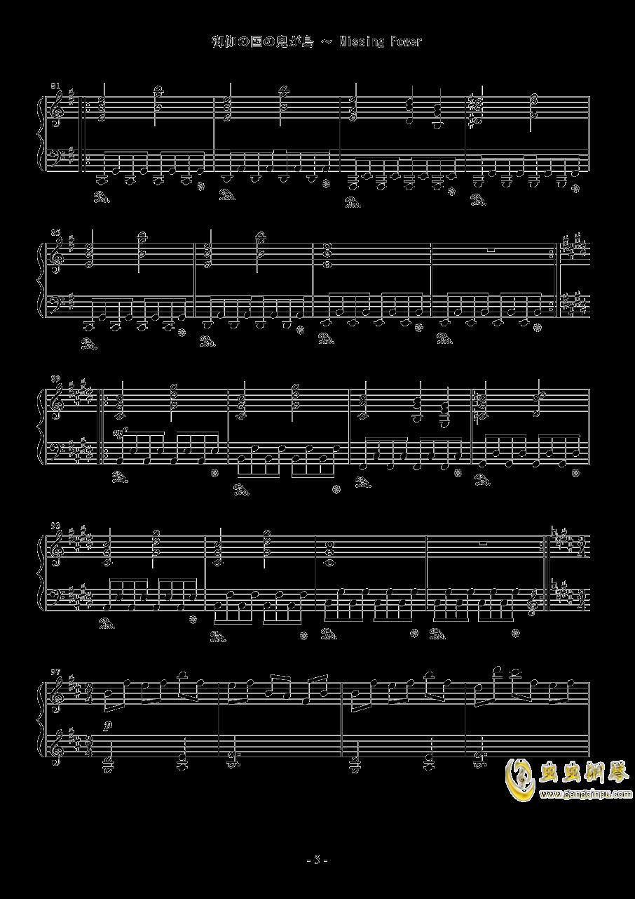 御伽之国的鬼岛钢琴谱 第5页