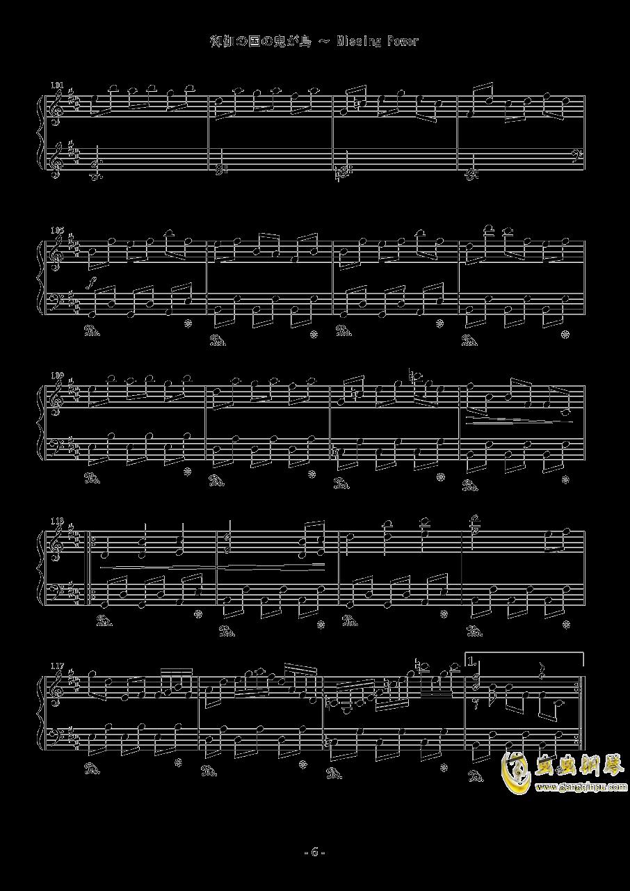 御伽之国的鬼岛钢琴谱 第6页