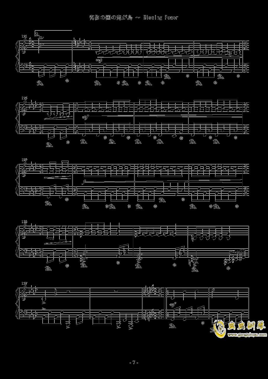 御伽之国的鬼岛钢琴谱 第7页