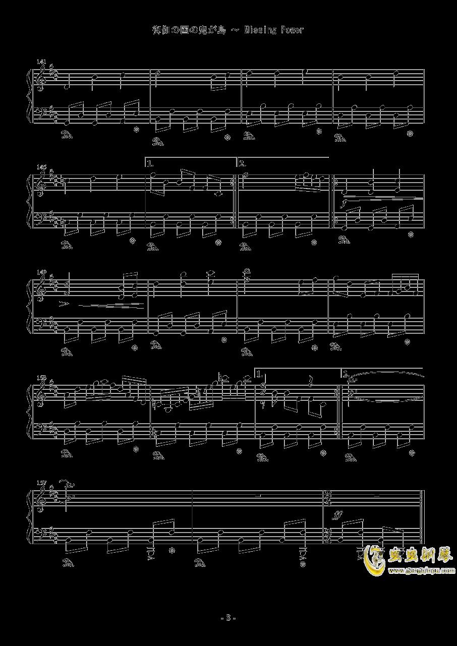 御伽之国的鬼岛钢琴谱 第8页