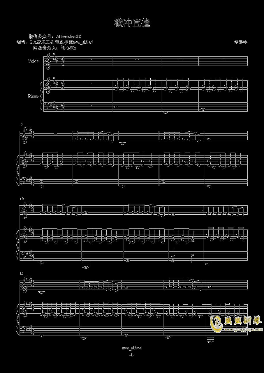横冲直撞钢琴谱 第1页