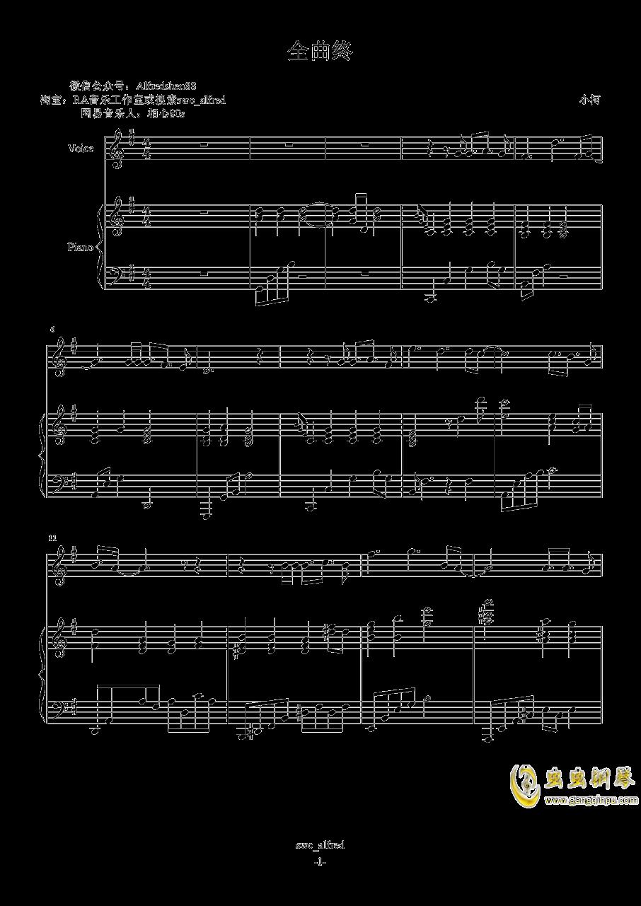 全曲终钢琴谱 第1页