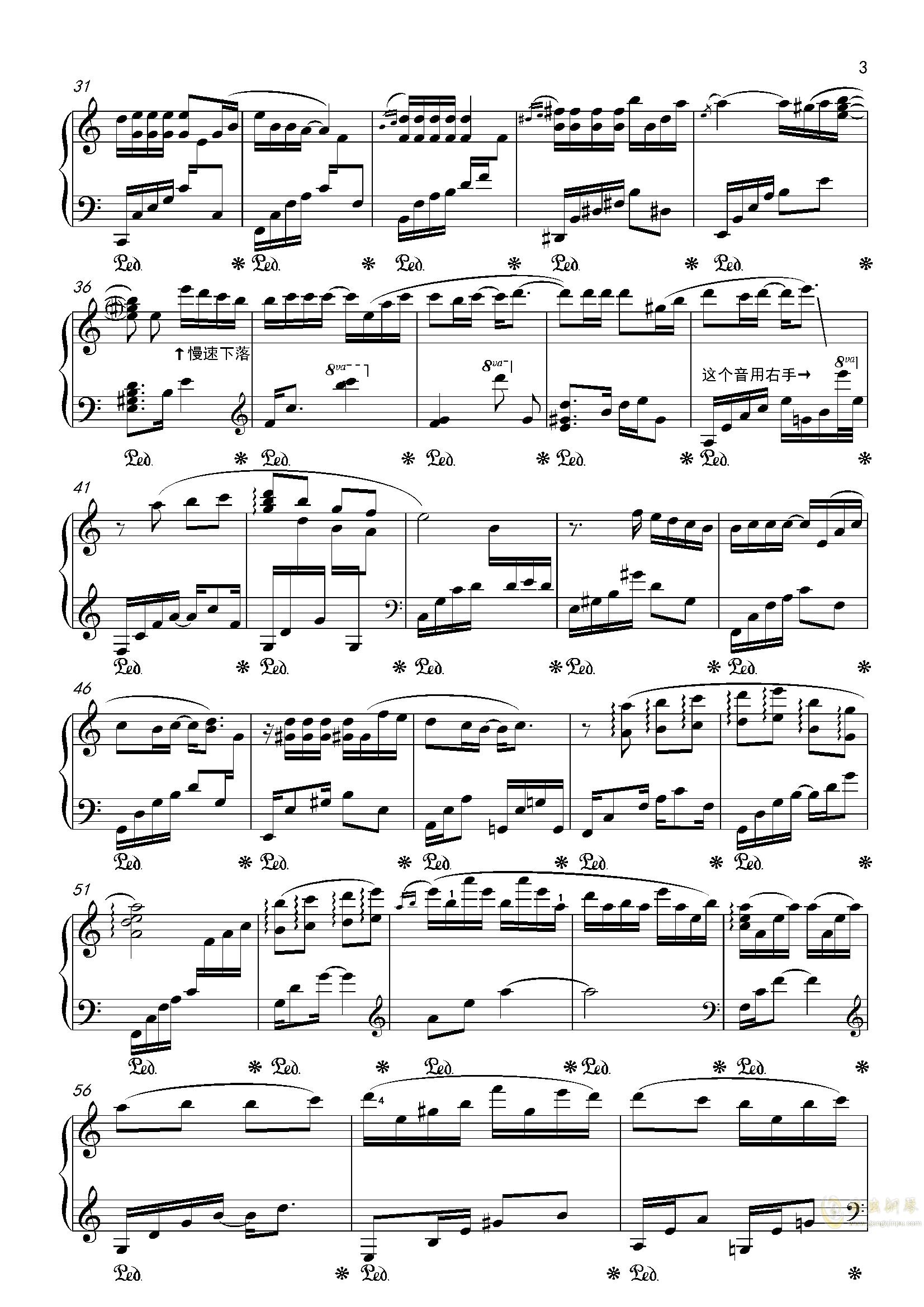 恋与制作人开场主题钢琴谱 第3页