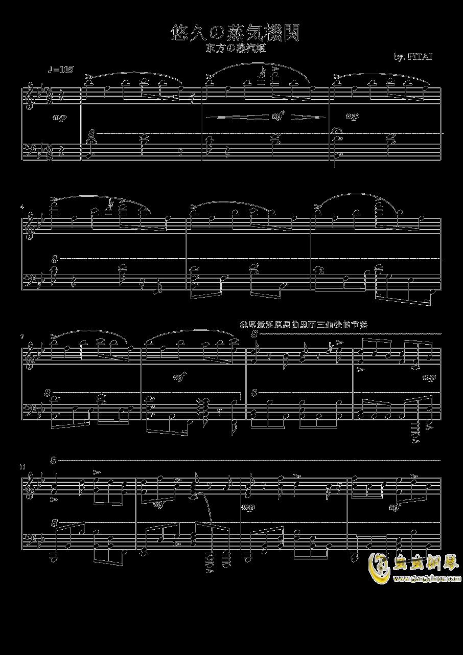 上海爱丽丝幻乐团还原钢琴谱 第1页