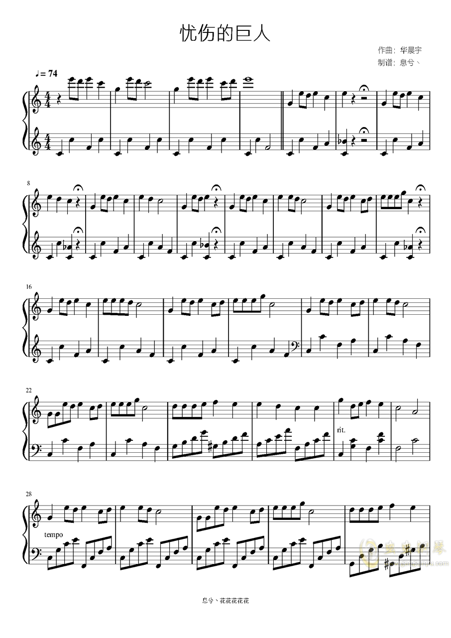忧伤的巨人钢琴谱 第1页