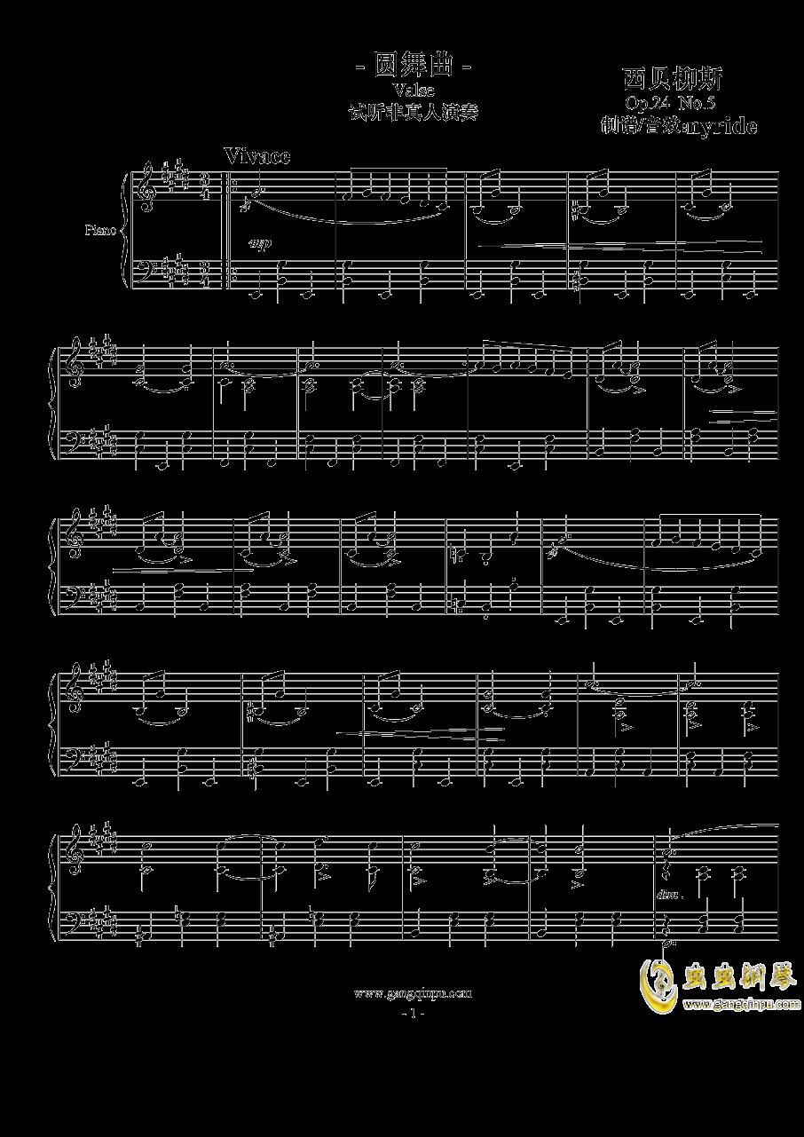 西贝柳斯《圆舞曲》Op.24  No.5 钢琴谱 第1页