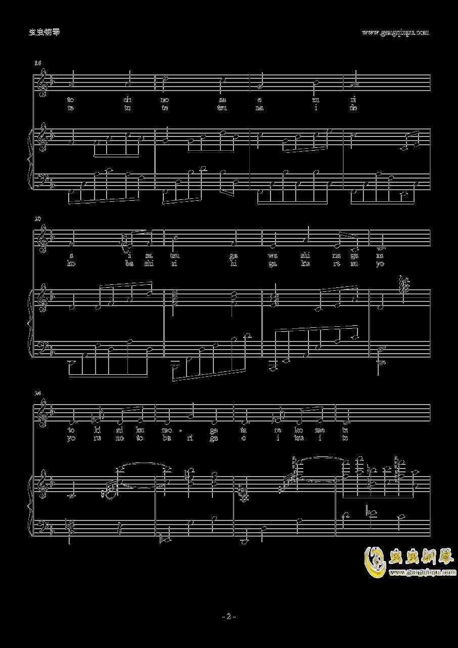 Pastel Pure钢琴谱 第2页