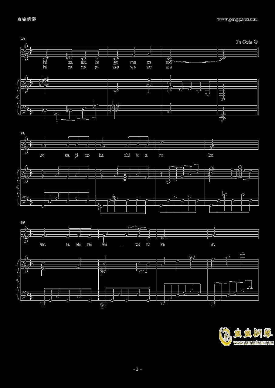 Pastel Pure钢琴谱 第3页