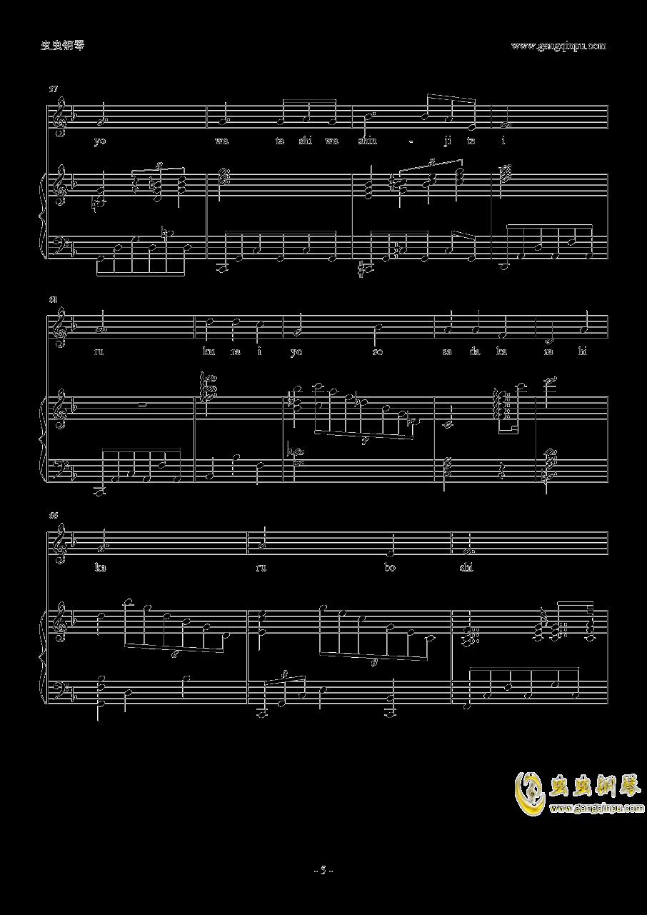 Pastel Pure钢琴谱 第5页