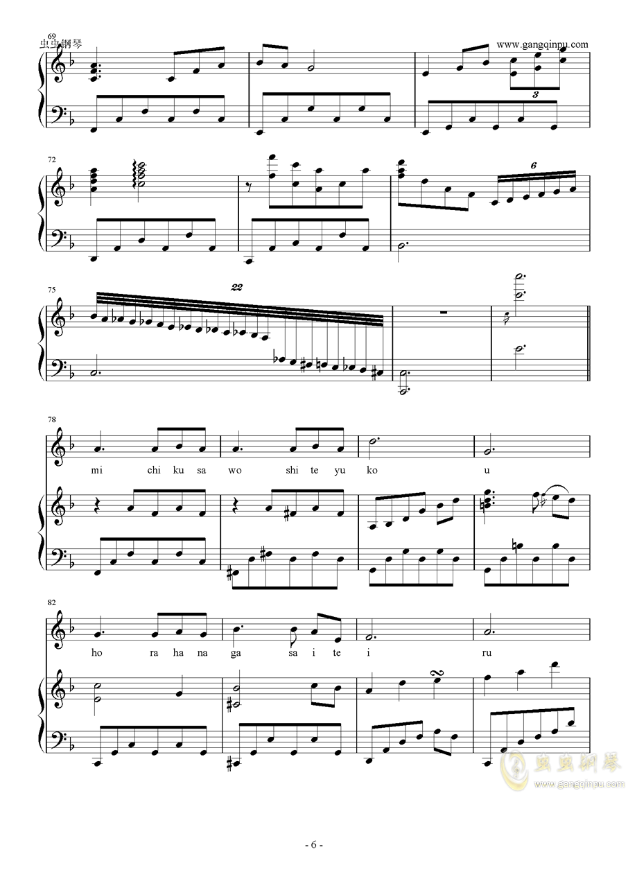 Pastel Pure钢琴谱 第6页