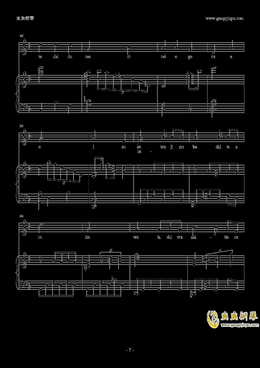 Pastel Pure钢琴谱 第7页