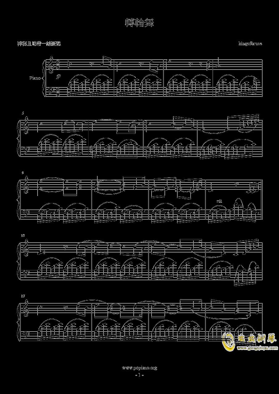 �D�舞钢琴谱 第1页