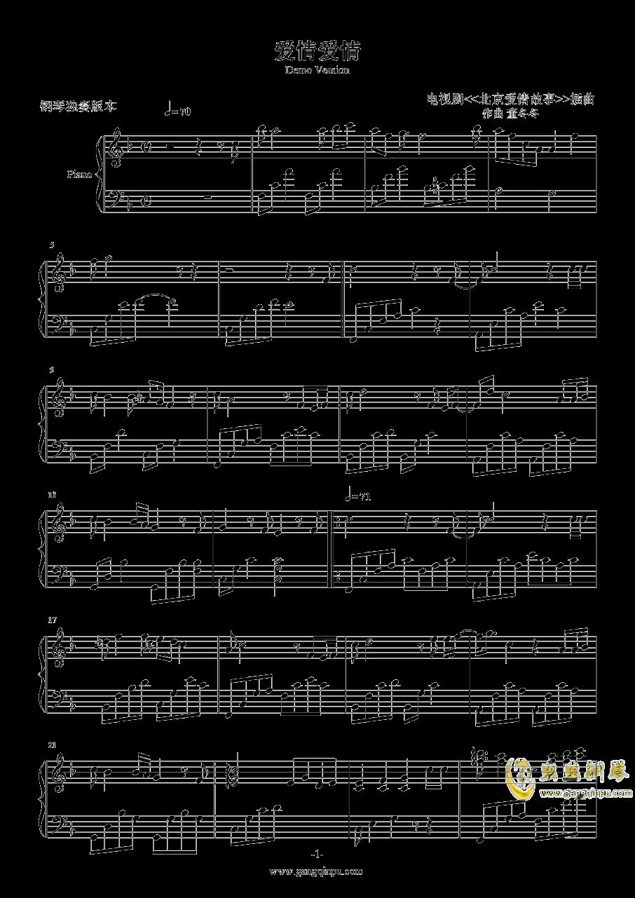 爱情爱情钢琴谱 第1页
