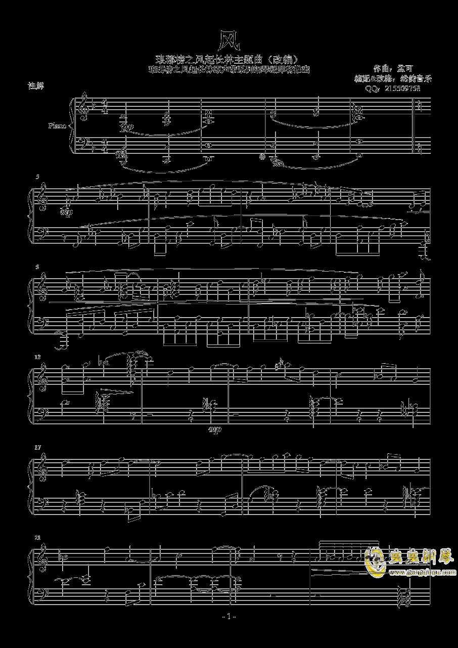 风钢琴谱 第1页