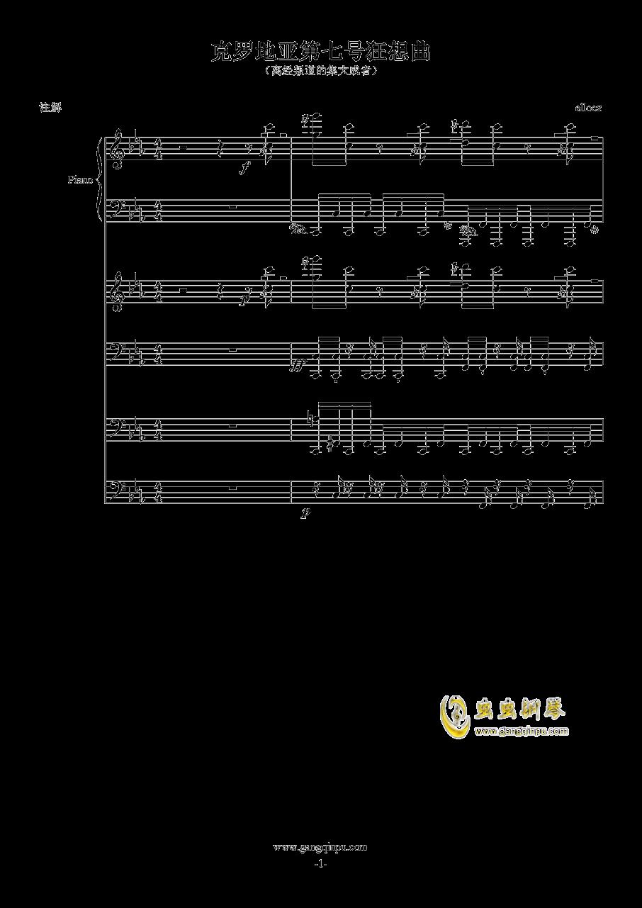 克罗地亚第七号狂想曲(总谱)钢琴谱 第1页