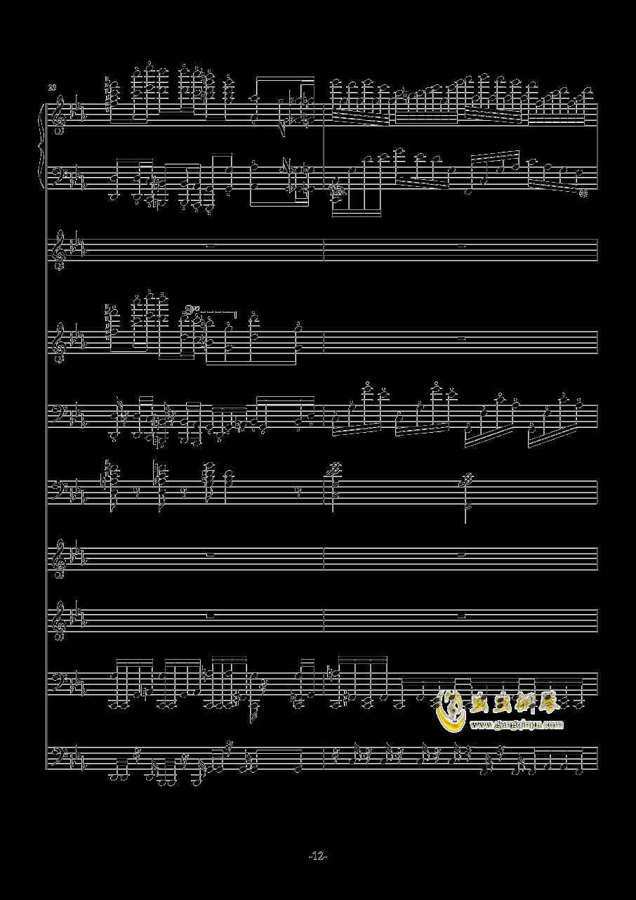 克罗地亚第七号狂想曲(总谱)钢琴谱 第12页