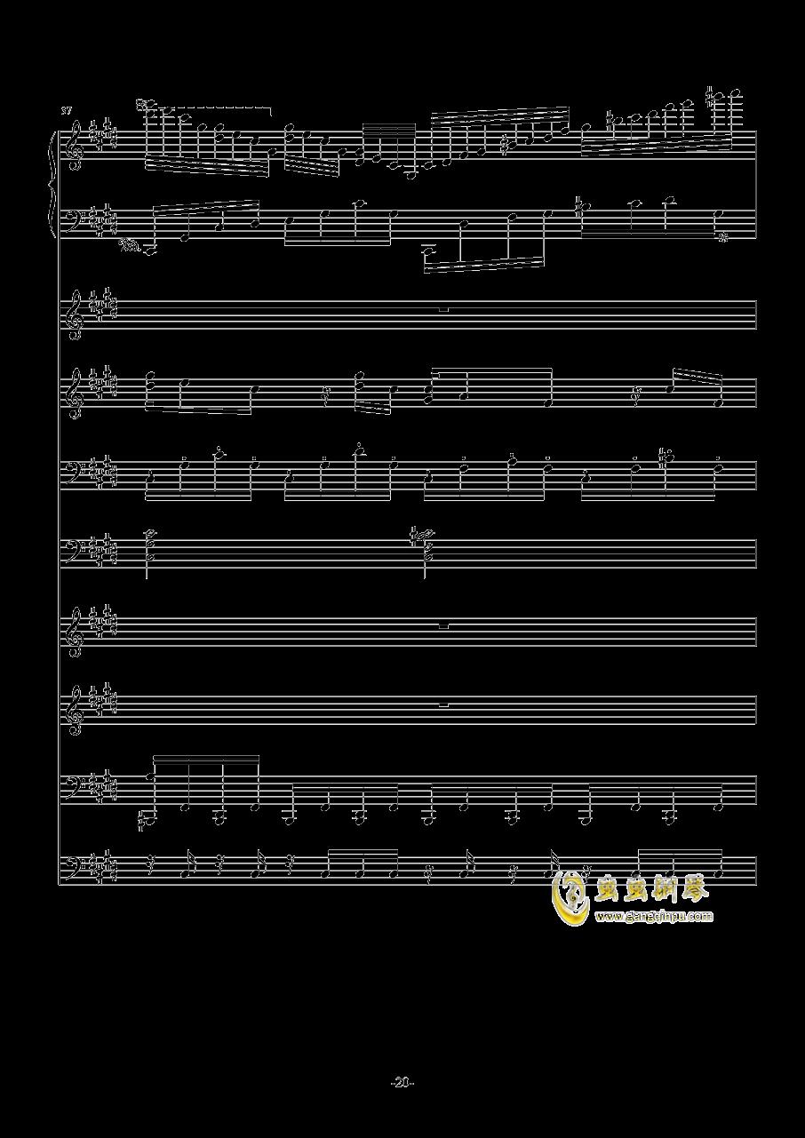 克罗地亚第七号狂想曲(总谱)钢琴谱 第20页